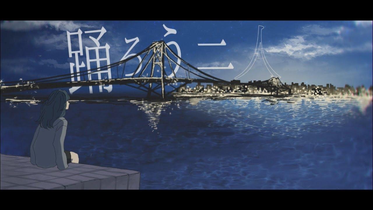『ミテイノハナシ - 夜に溺れる』収録の『夜に溺れる』ジャケット