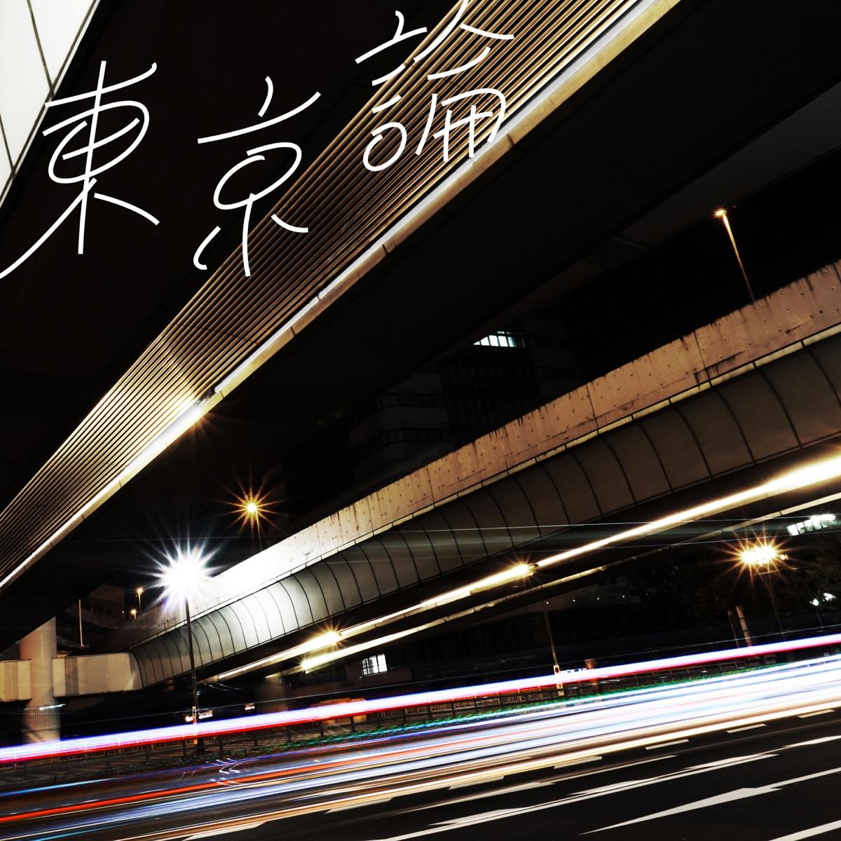 『RAM RIDER - 東京論』収録の『東京論』ジャケット