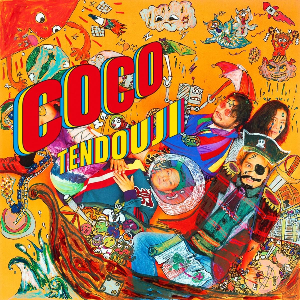 『TENDOUJICOCO』収録の『COCO』ジャケット