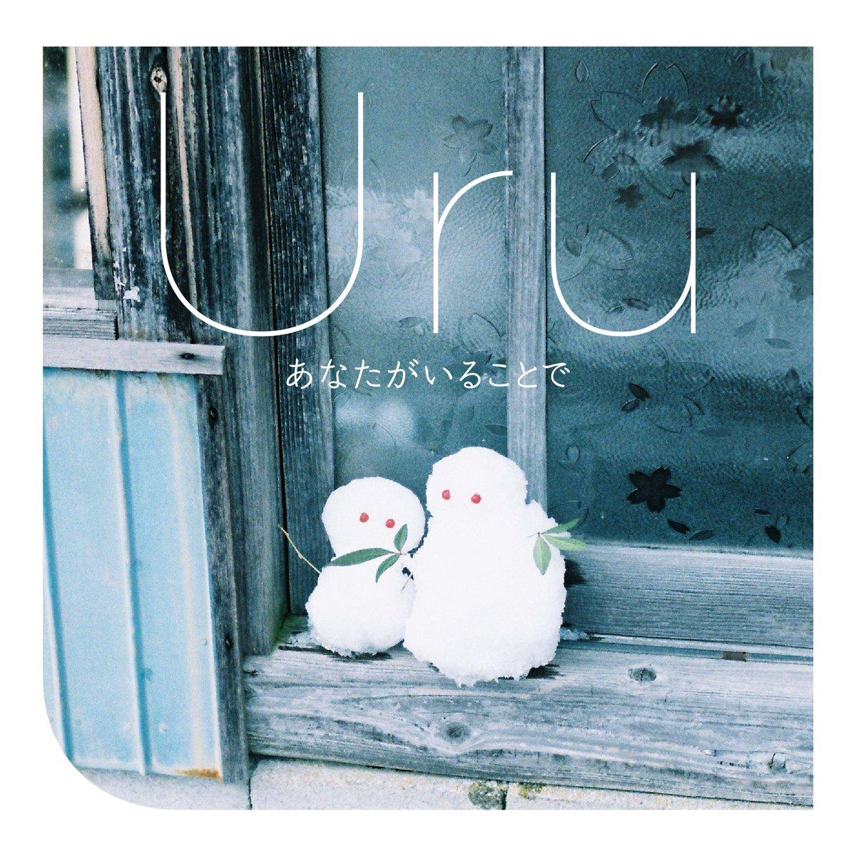 『Uru - あなたがいることで 歌詞』収録の『あなたがいることで』ジャケット