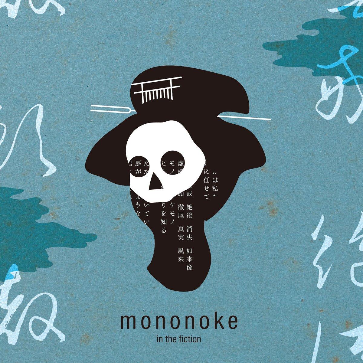 『嘘とカメレオン - アルカナ』収録の『モノノケ・イン・ザ・フィクション』ジャケット