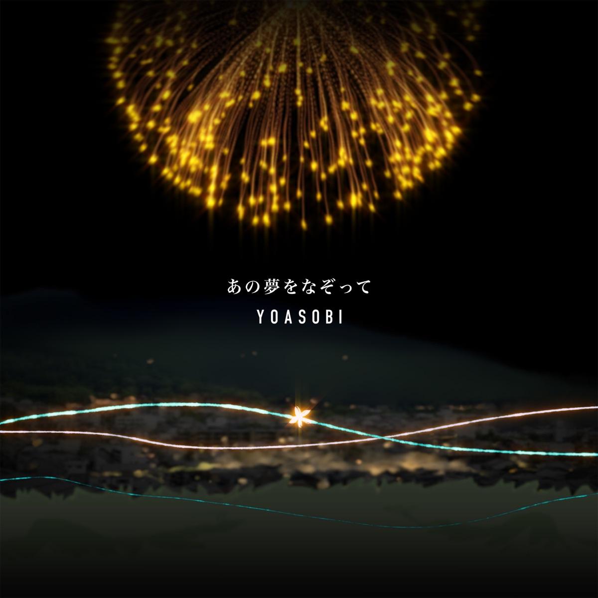『YOASOBI - あの夢をなぞって』収録の『あの夢をなぞって』ジャケット