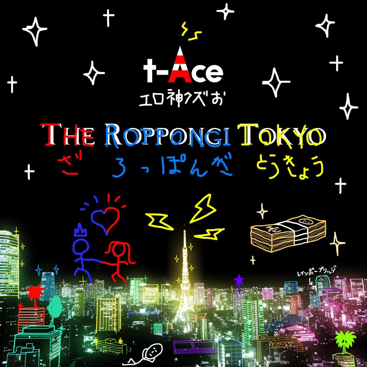 『t-AceThe Roppongi Tokyo』収録の『The Roppongi Tokyo』ジャケット