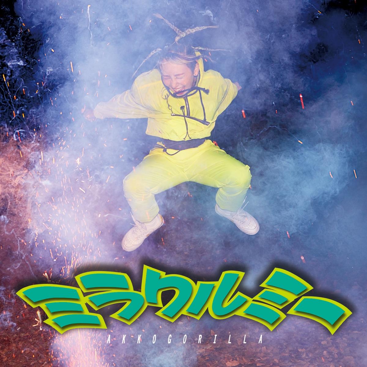 『あっこゴリラ - 超自由 feat.大門弥生』収録の『ミラクルミー E.P.』ジャケット
