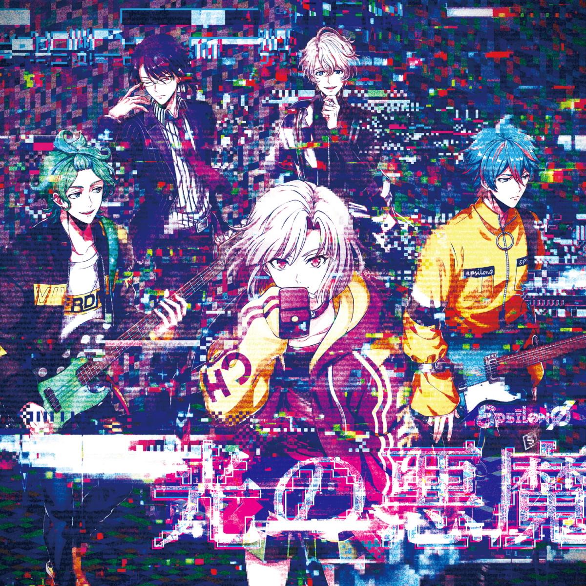 『εpsilonΦ - ロキ 歌詞』収録の『銀の百合 / バンザイRIZING!!! / 光の悪魔』ジャケット