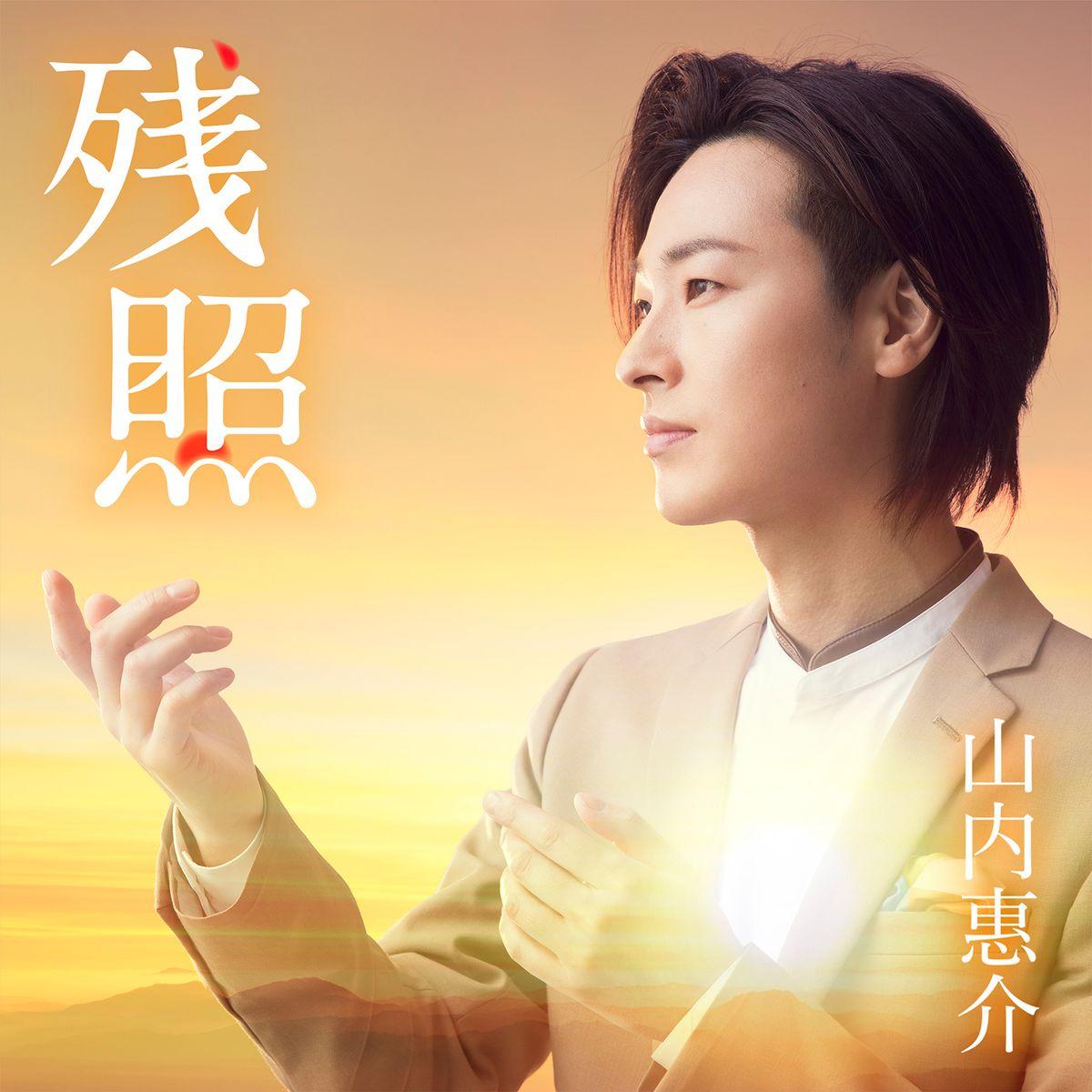 『山内惠介 - 網走3番線ホーム』収録の『残照』ジャケット