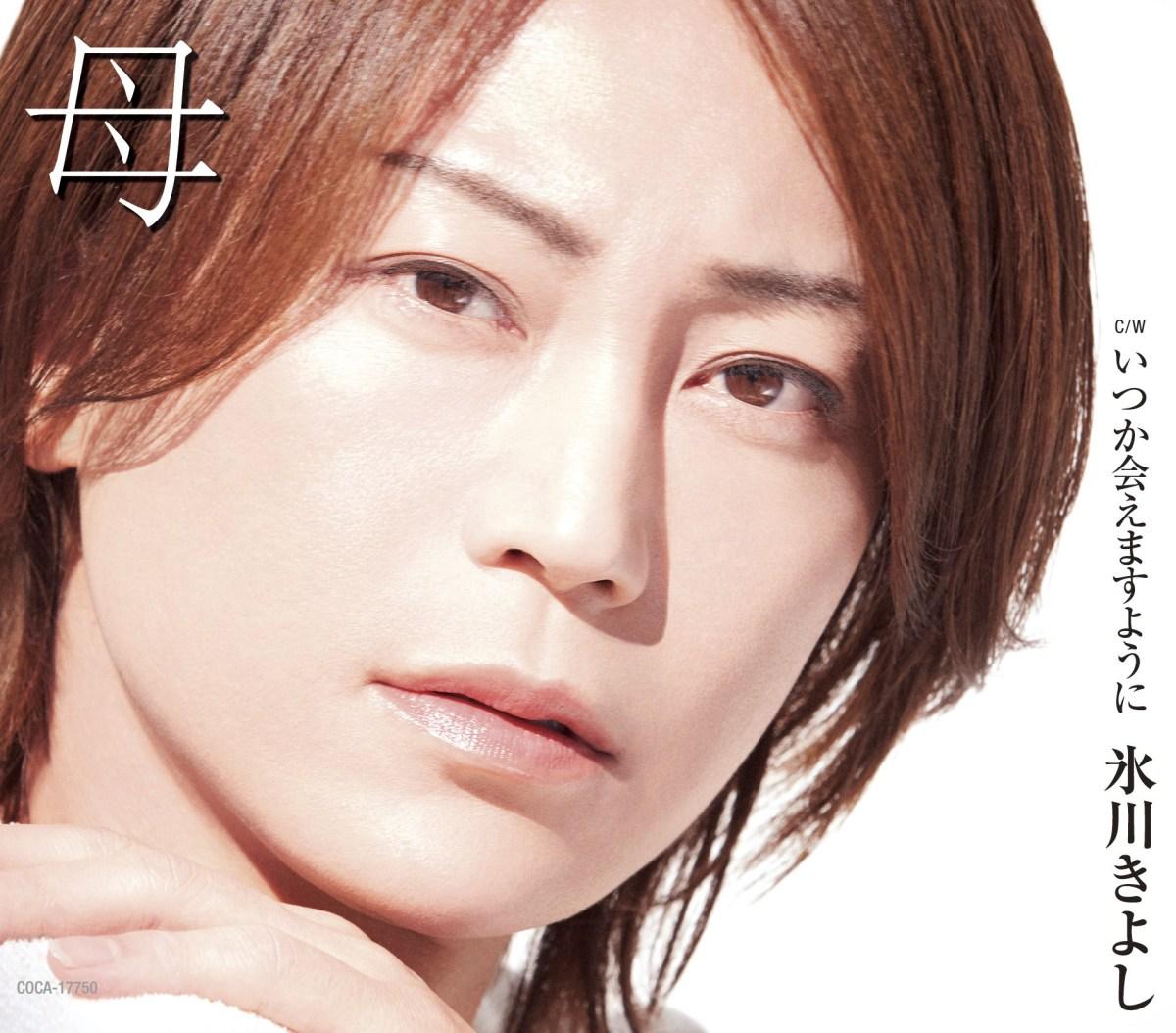 『氷川きよし - 東京ヨイトコ音頭2020』収録の『母』ジャケット