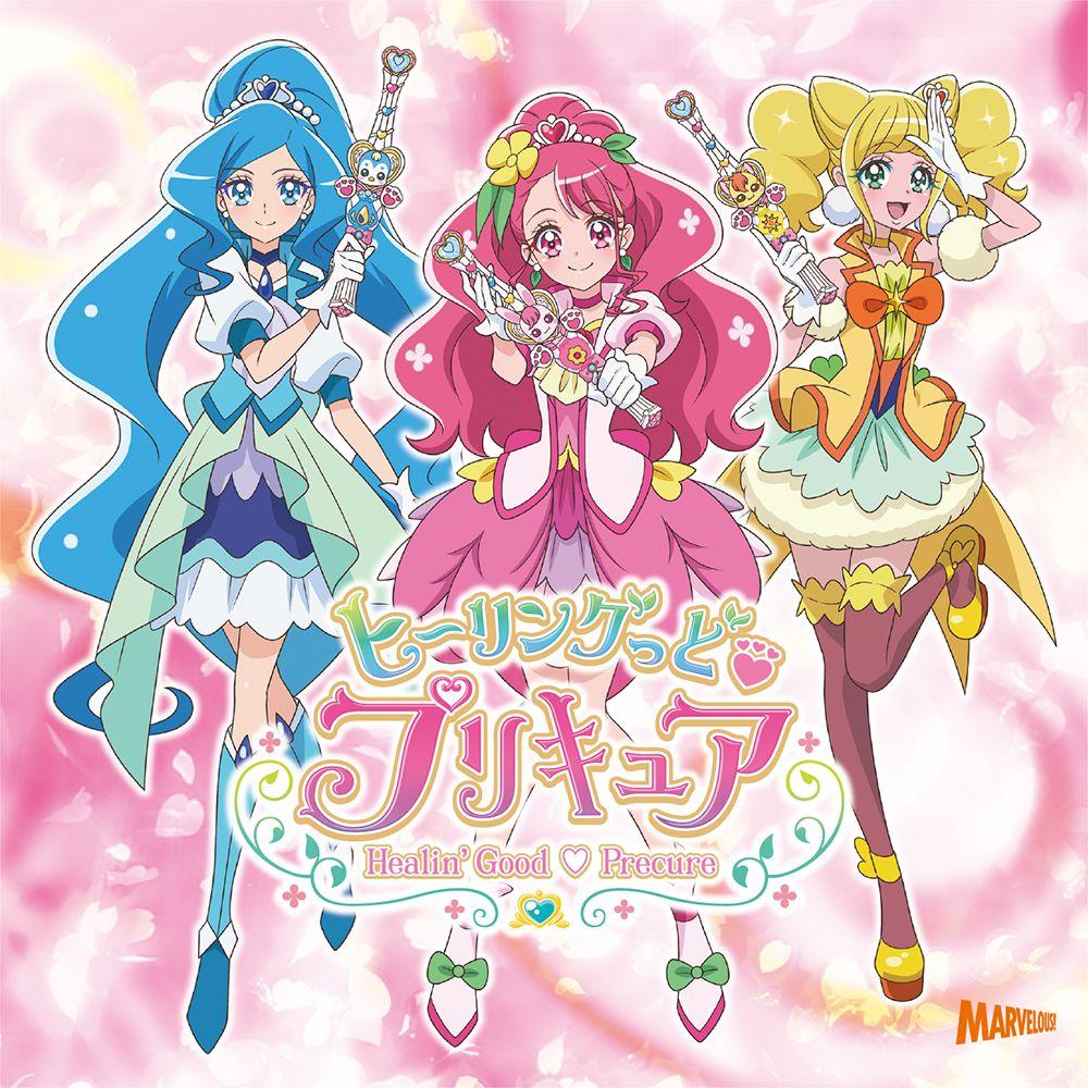 『Machico - ミラクルっと♥Link Ring!』収録の『「ヒーリングっど♥プリキュア」主題歌シングル』ジャケット