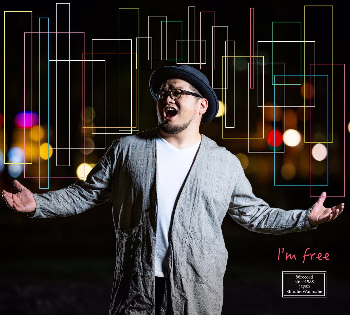 『ワタナベシュウヘイI'm free』収録の『I'm free』ジャケット