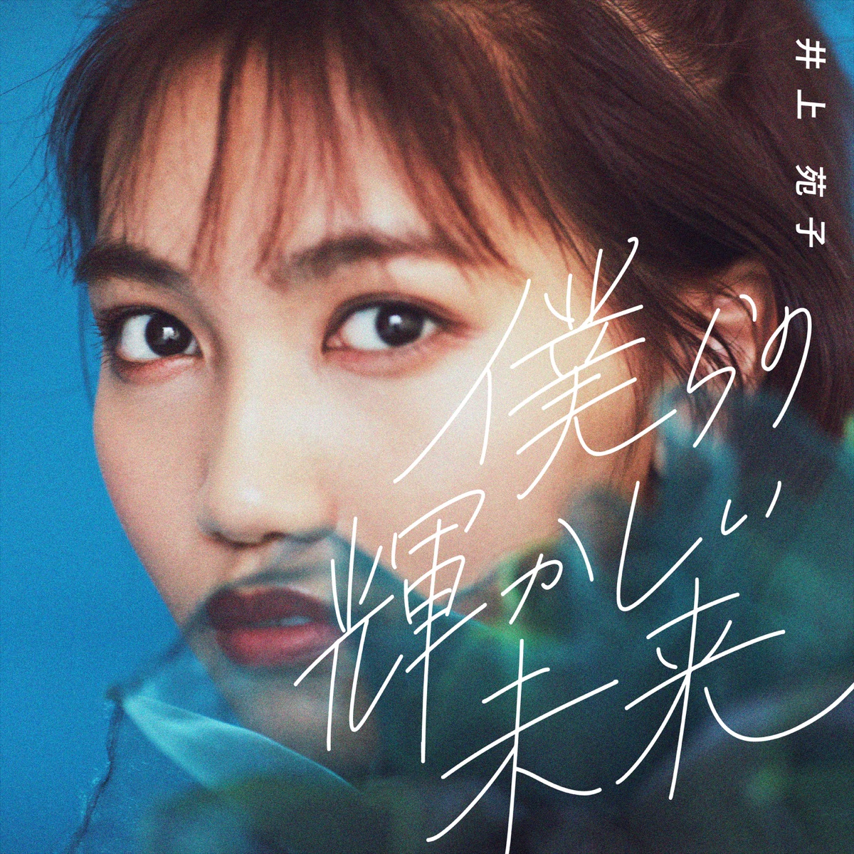 『井上苑子 - 僕らの輝かしい未来 歌詞』収録の『僕らの輝かしい未来』ジャケット