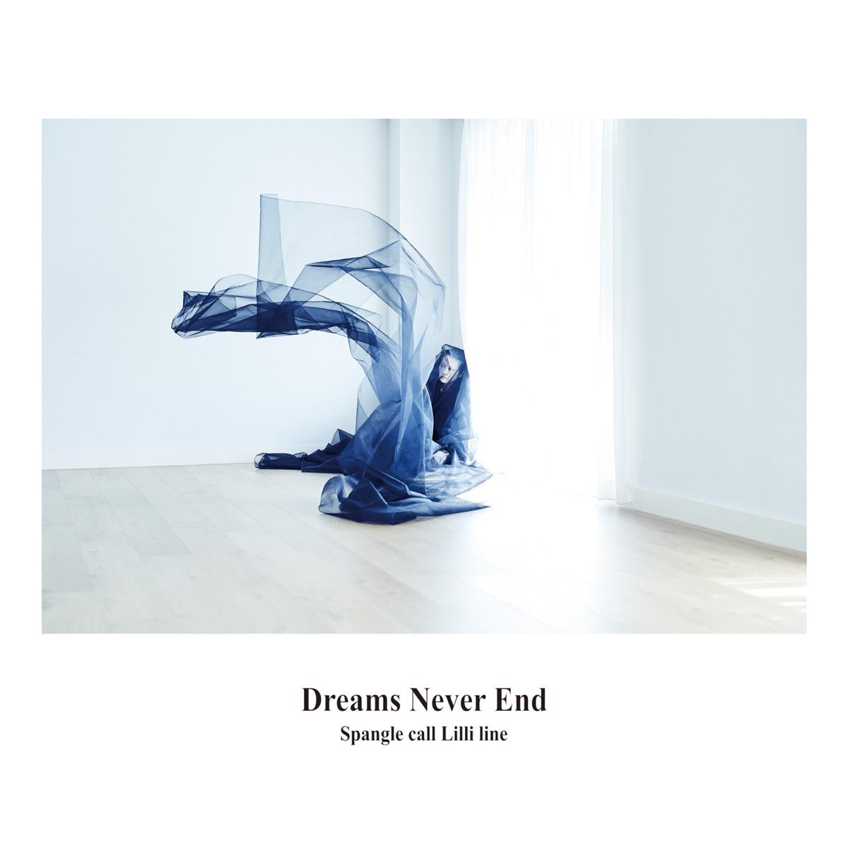 『Spangle call Lilli line - lay low』収録の『Dreams Never End』ジャケット