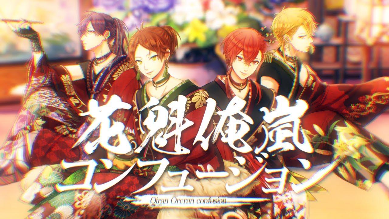 『浦島坂田船 - 花魁俺嵐コンフュージョン』収録の『花魁俺嵐コンフュージョン』ジャケット