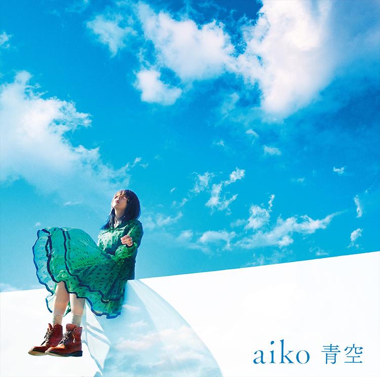 『aiko青空』収録の『青空』ジャケット