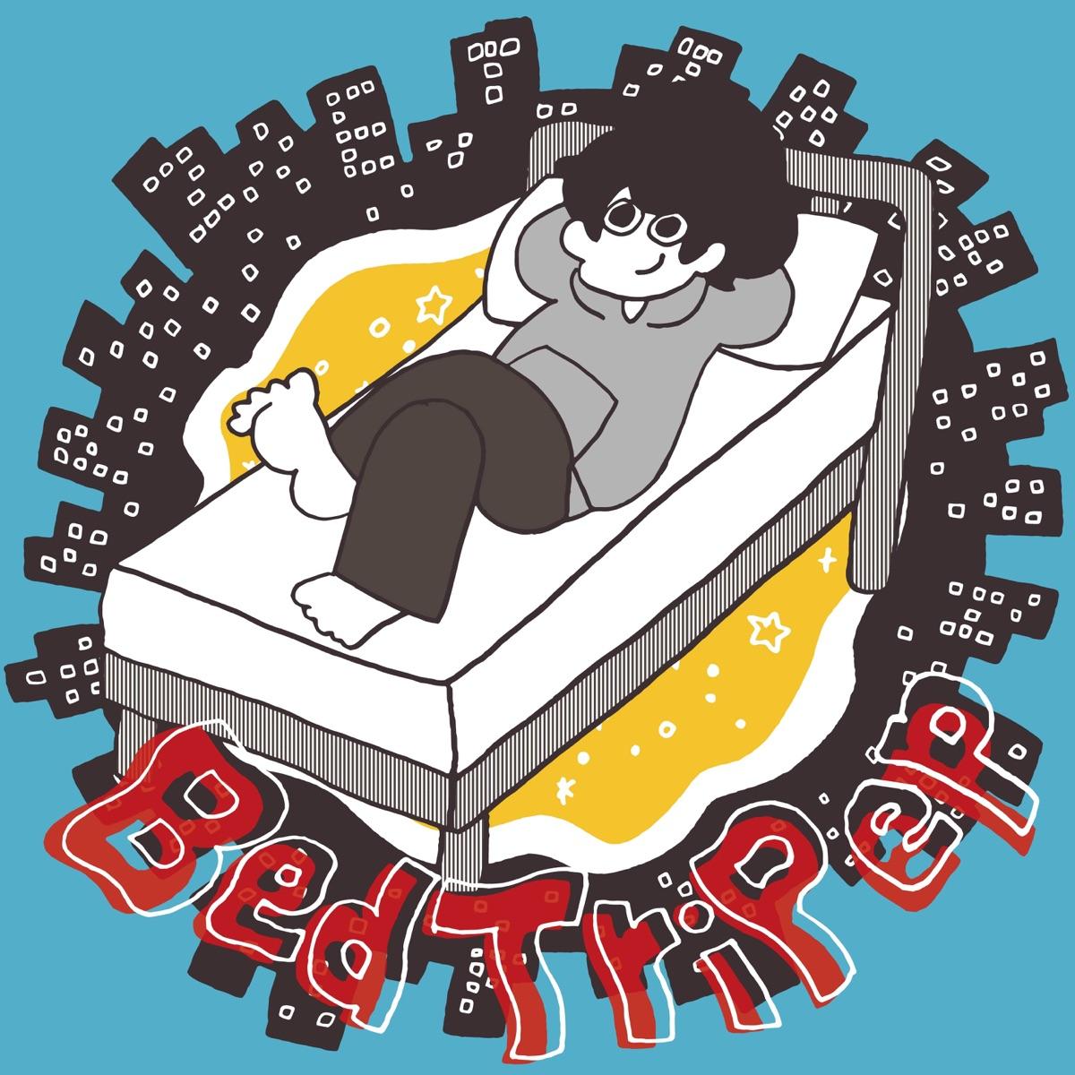 『ぜったくん - Parallel New Days』収録の『Bed TriP ep』ジャケット