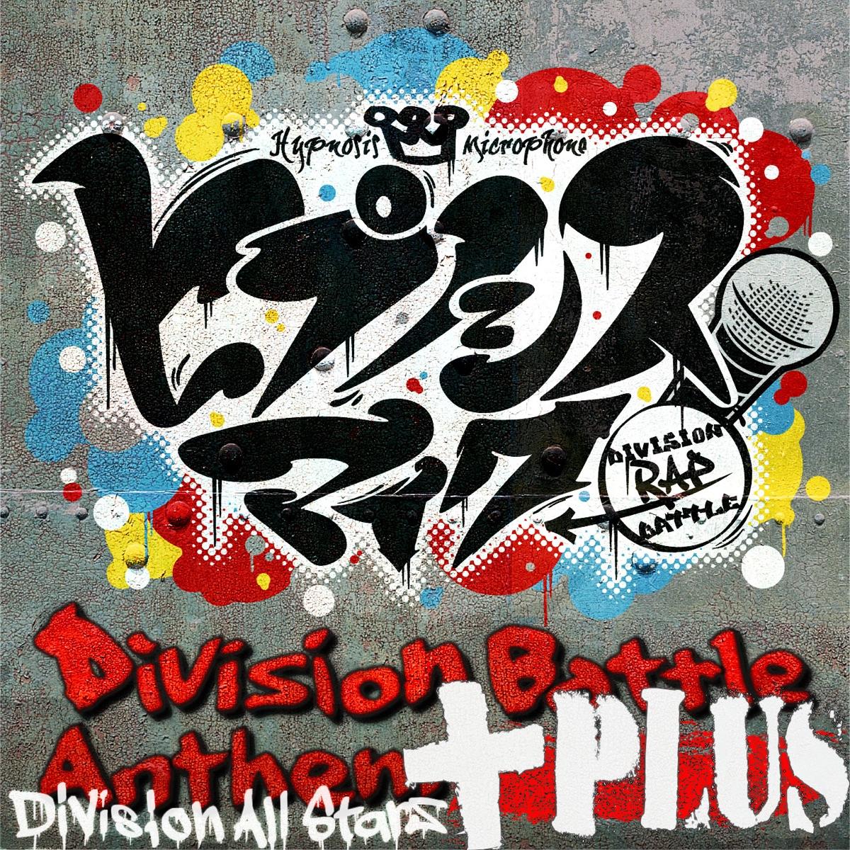 『Division All Stars - ヒプノシスマイク -Division Battle Anthem-+』収録の『ヒプノシスマイク -Division Battle Anthem-+』ジャケット