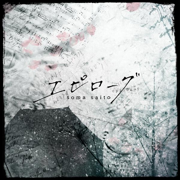 『斉藤壮馬 - エピローグ』収録の『エピローグ』ジャケット