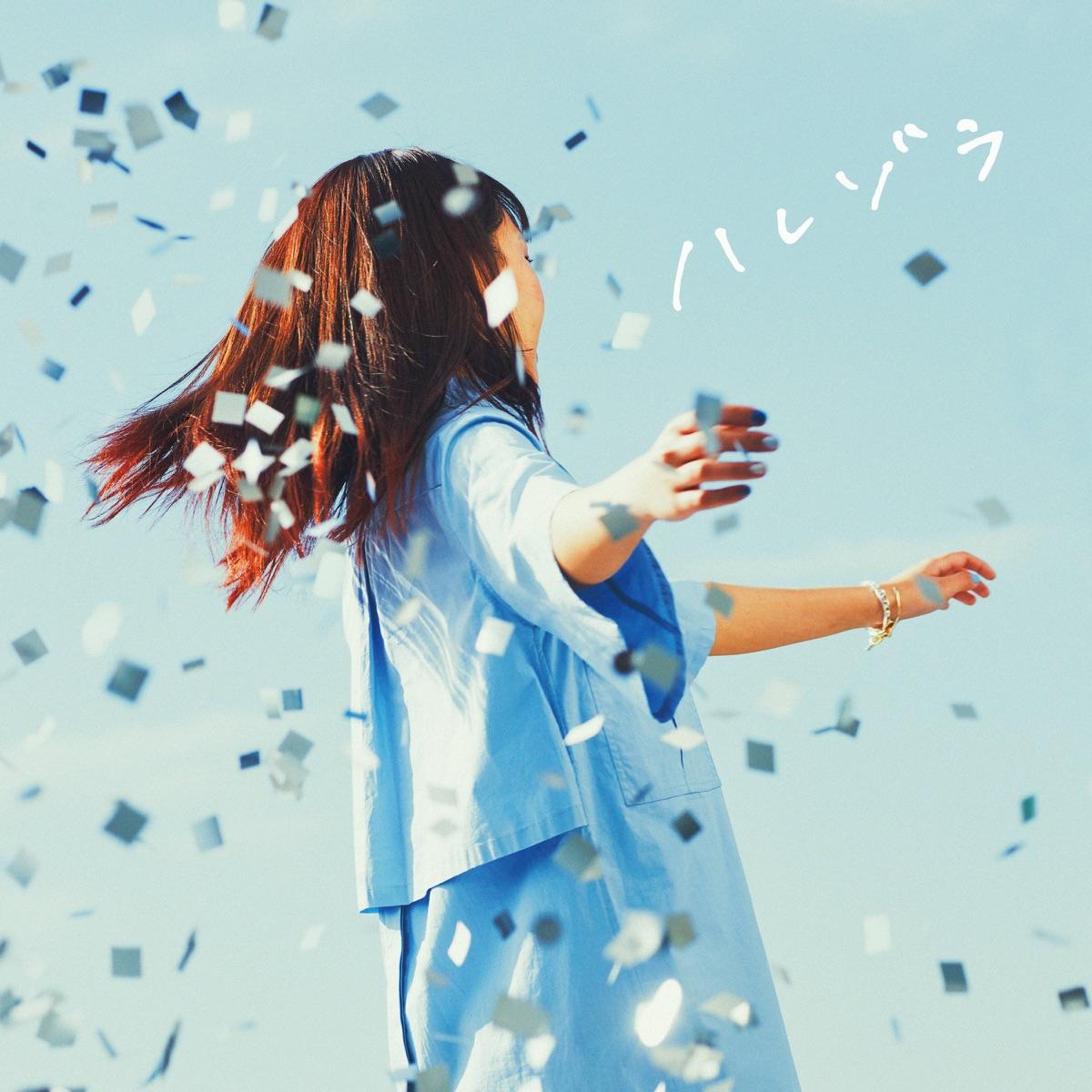 『井上苑子 - 近づく恋 歌詞』収録の『ハレゾラ』ジャケット