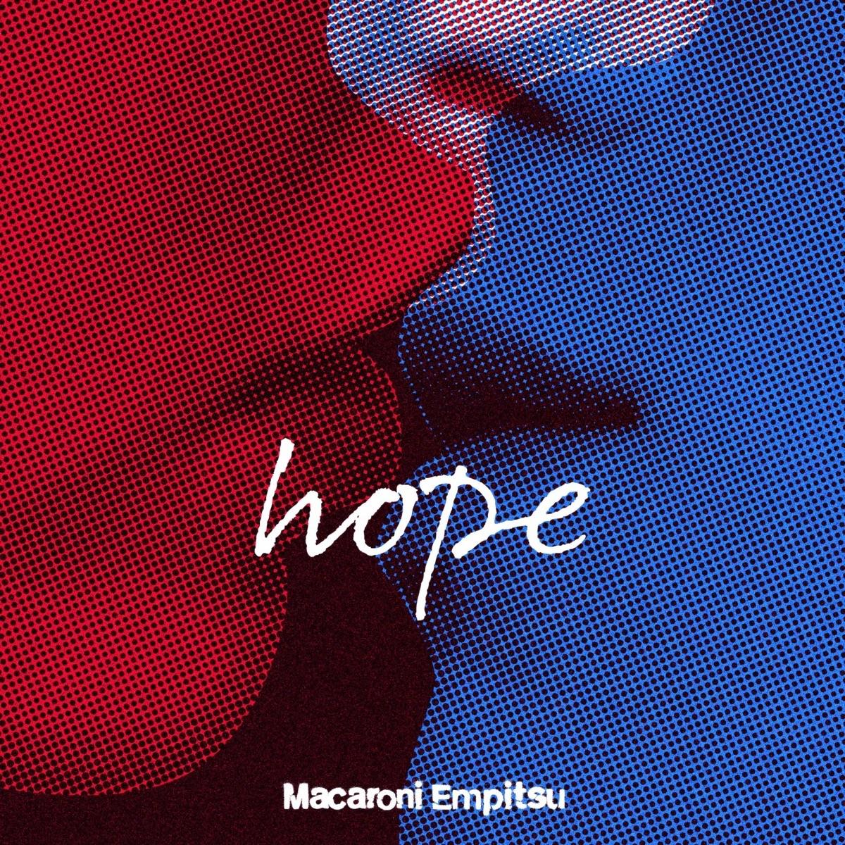 『マカロニえんぴつ - hope』収録の『hope』ジャケット