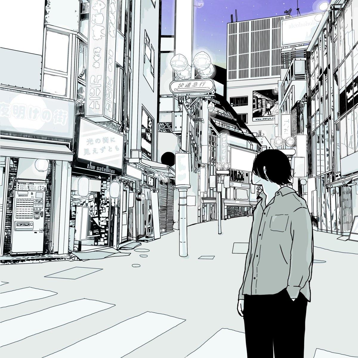 『the satellites 東京 歌詞』収録の『光の街に見えずとも』ジャケット