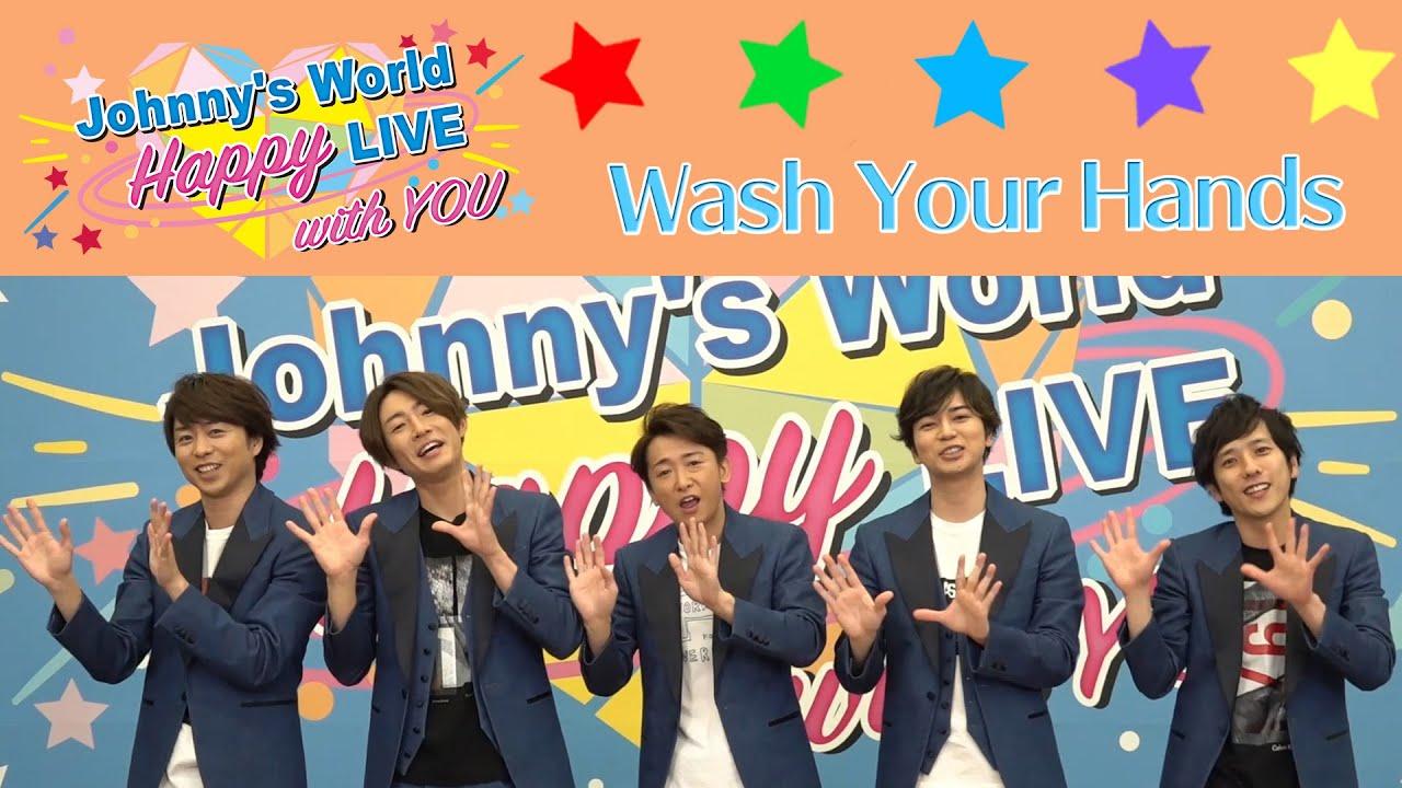『嵐Wash Your Hands』収録の『Wash Your Hands』ジャケット