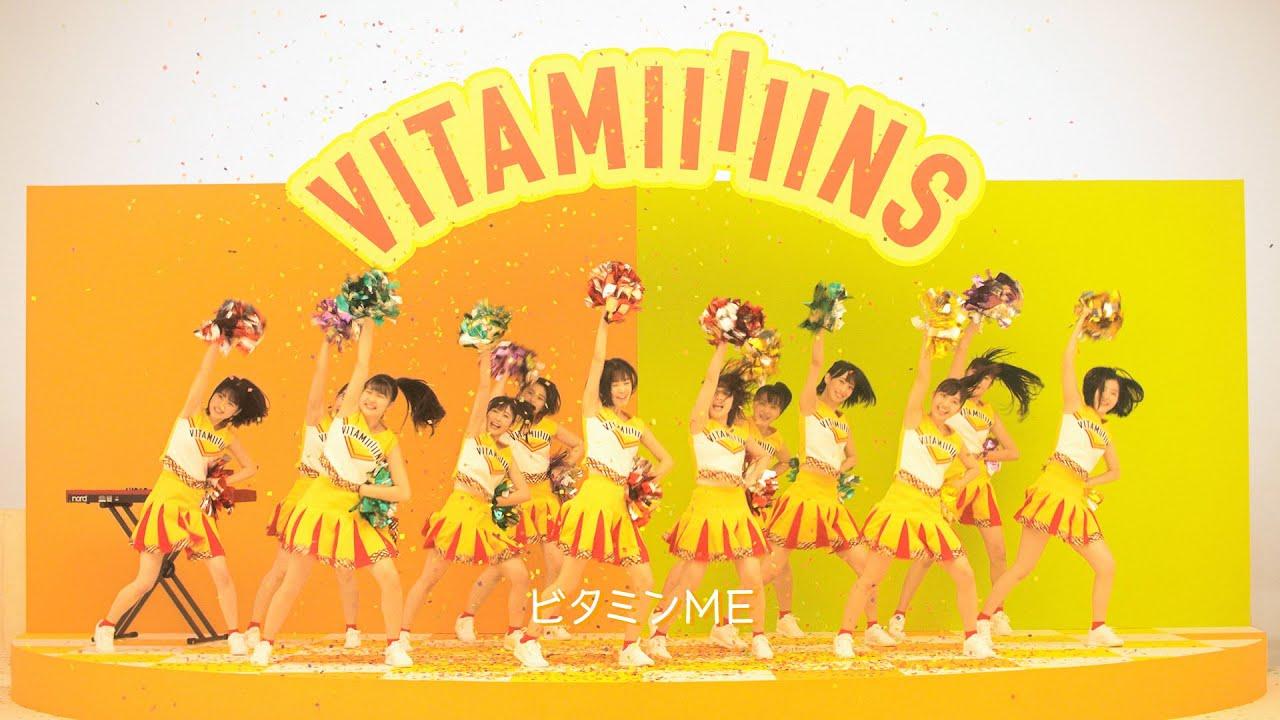 『BEYOOOOONDS - ビタミンME 歌詞』収録の『ビタミンME』ジャケット