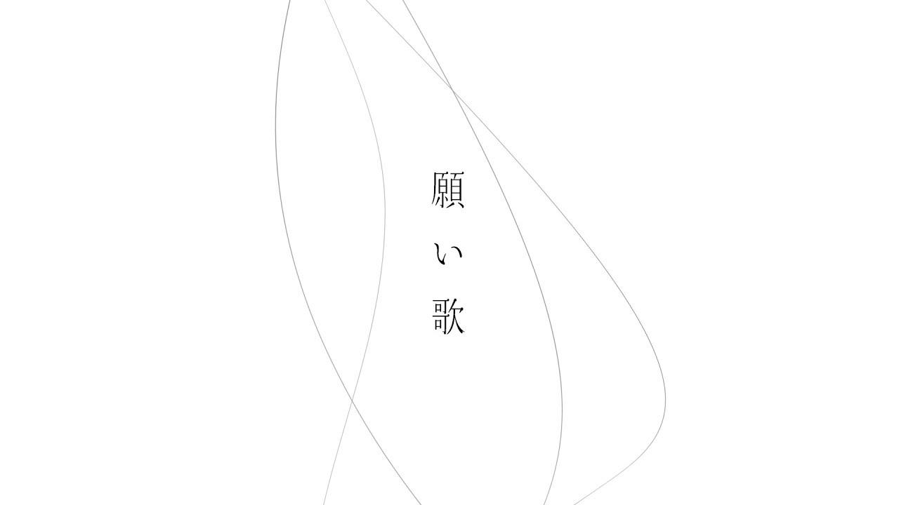 『カンザキイオリ - 願い歌』収録の『願い歌』ジャケット