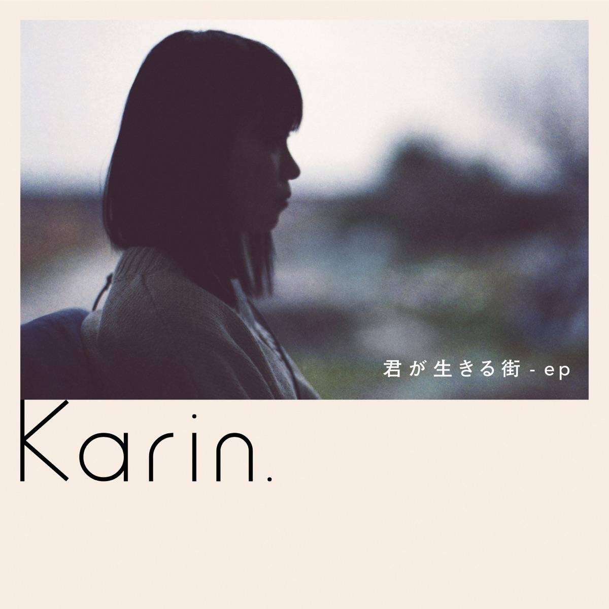 『Karin. - はないちもんめ』収録の『君が生きる街 - ep』ジャケット