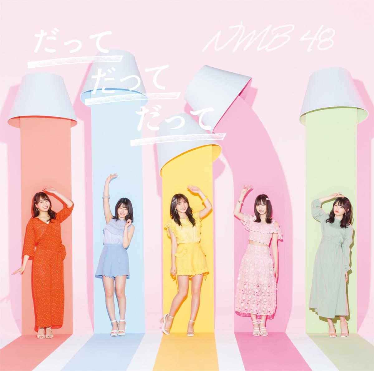 『NMB48 - 青春はブラスバンド 歌詞』収録の『だってだってだって』ジャケット
