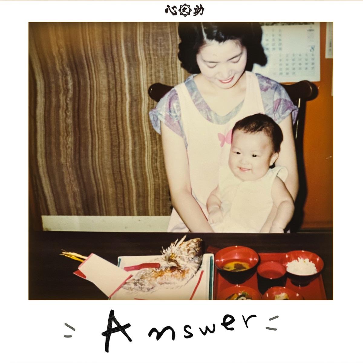 『心之助 - Answer』収録の『Answer』ジャケット
