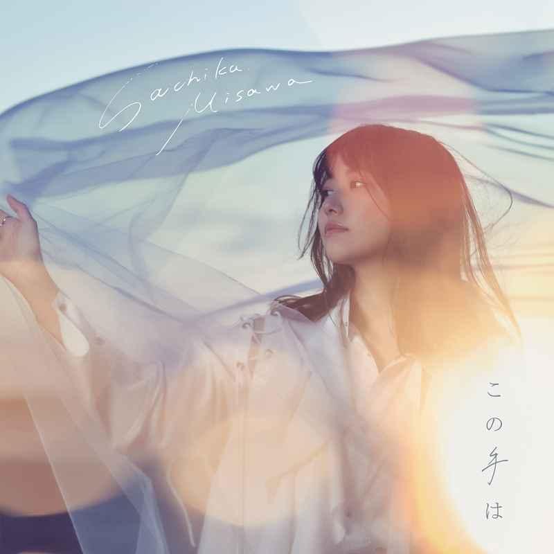 『三澤紗千香 - この手は』収録の『この手は』ジャケット