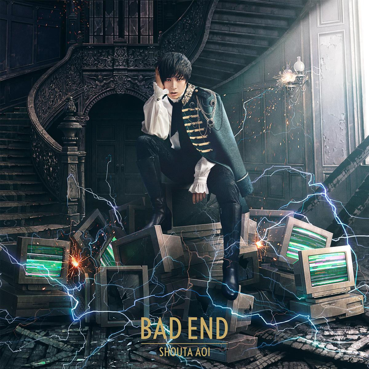 『蒼井翔太BAD END』収録の『BAD END』ジャケット