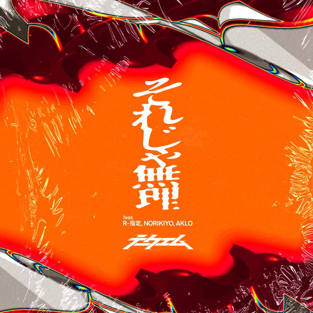 『テークエム それじゃ無理 feat. R-指定, NORIKIYO & AKLO 歌詞』収録の『それじゃ無理 feat. R-指定, NORIKIYO & AKLO』ジャケット