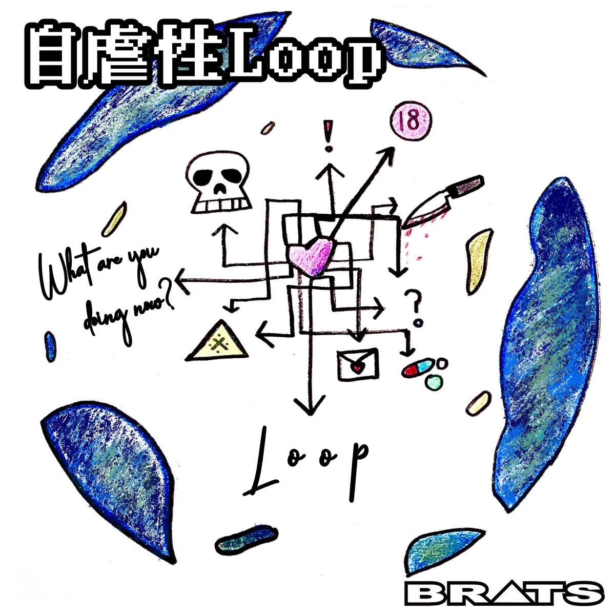 『BRATS - 自虐性Loop』収録の『自虐性Loop』ジャケット