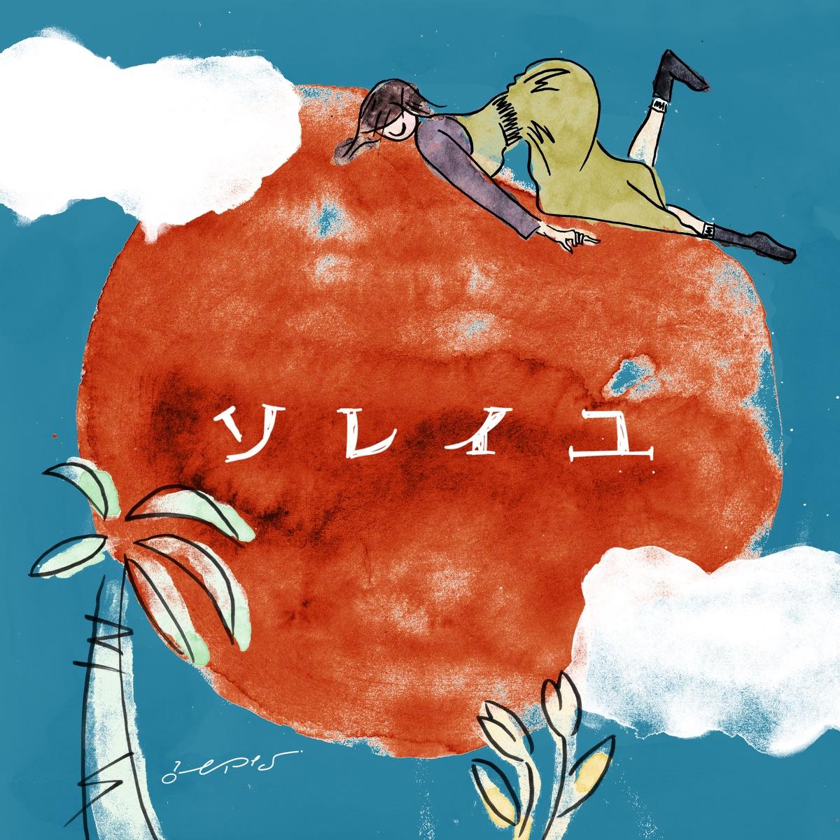 『みゆな - ソレイユ』収録の『ソレイユ』ジャケット