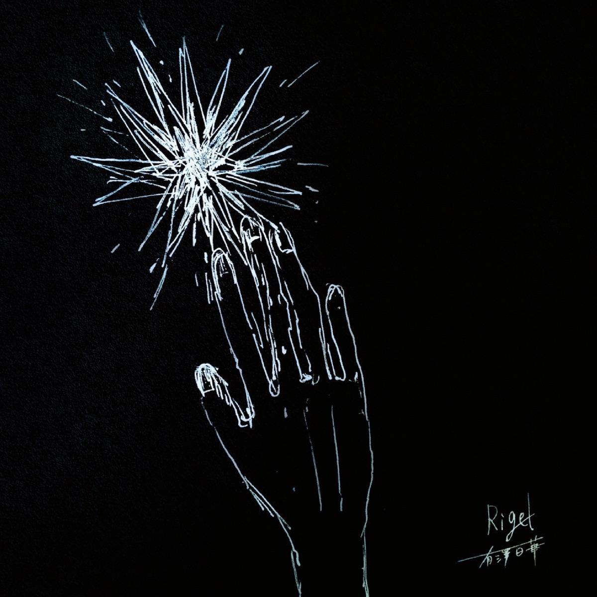 『有澤百華 - 魔法が使えたら』収録の『Rigel』ジャケット