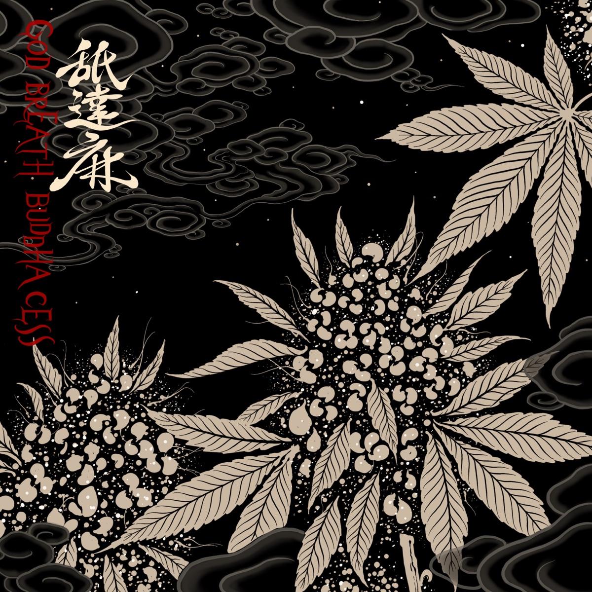 『舐達麻 - GOOD DAY』収録の『GODBREATH BUDDHACESS』ジャケット
