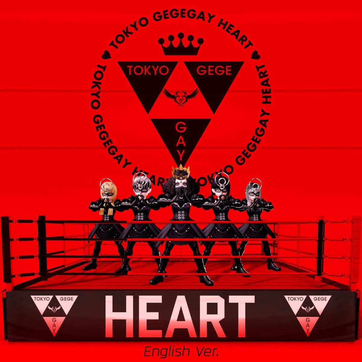 『東京ゲゲゲイ - HEART (English Ver.)』収録の『HEART (English Ver.)』ジャケット
