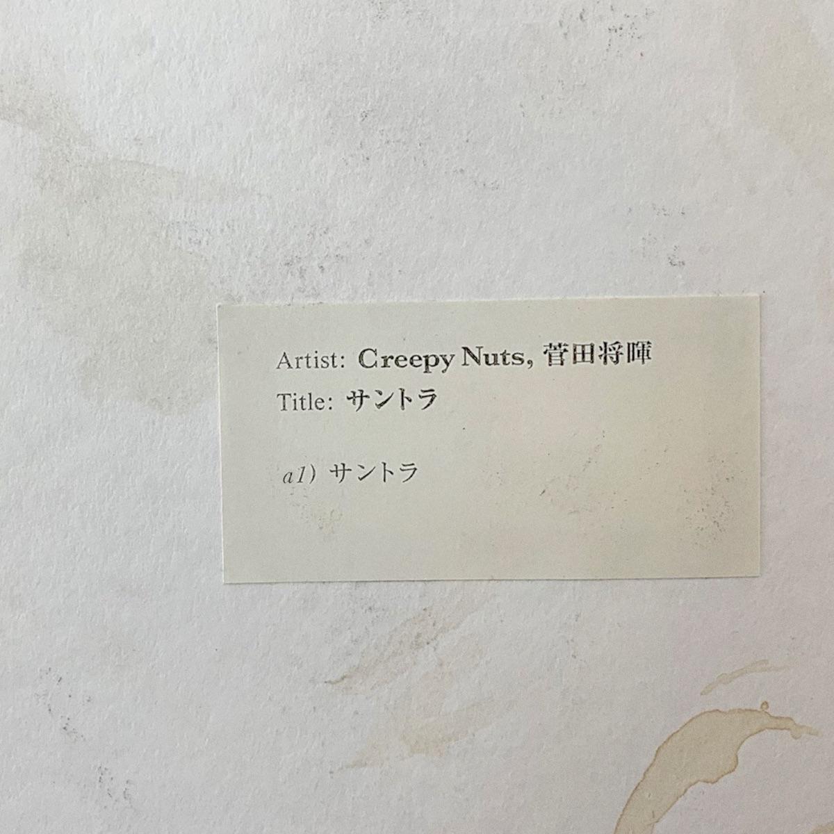 『Creepy Nuts×菅田将暉 - サントラ』収録の『サントラ』ジャケット