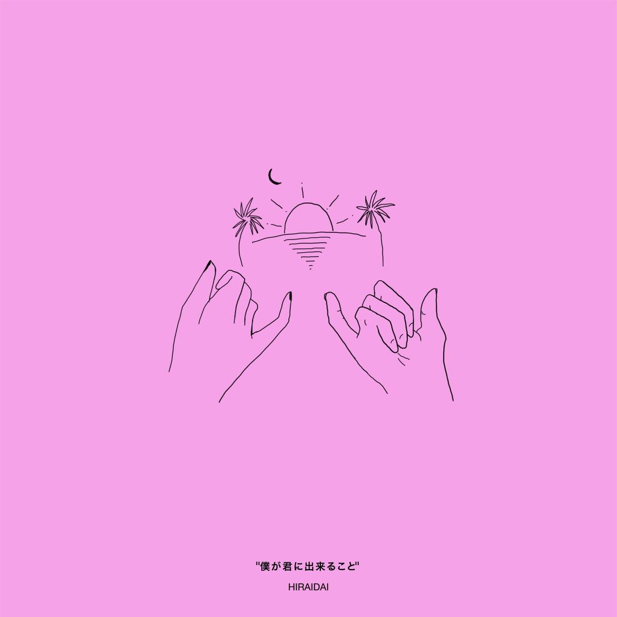 『平井大 - 僕が君に出来ること』収録の『僕が君に出来ること』ジャケット