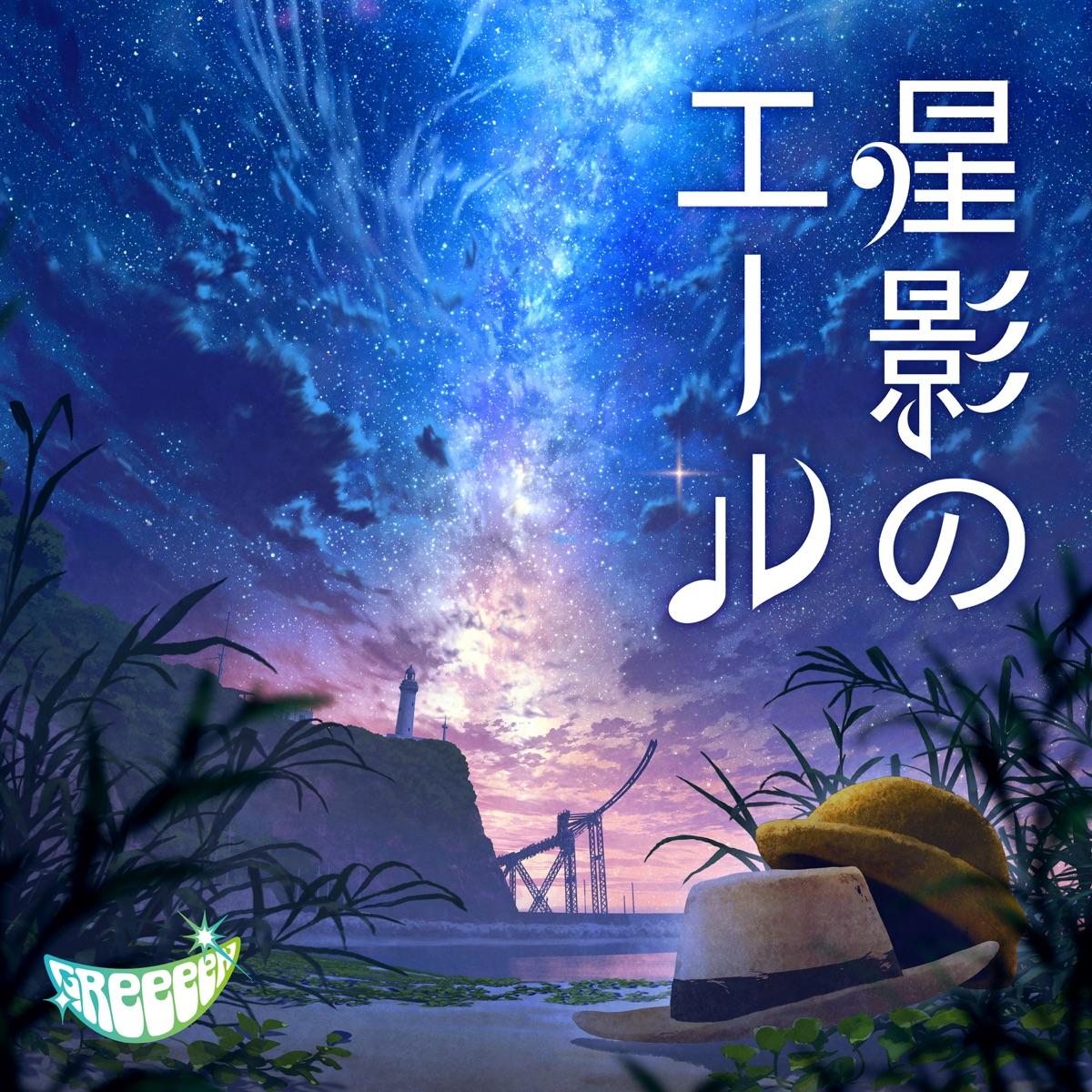 『GReeeeN - ハロー グッバイ by