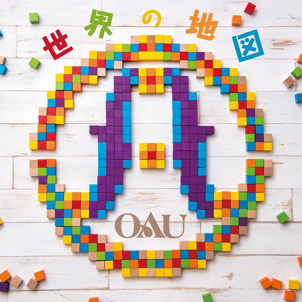 『OAU 世界の地図 歌詞』収録の『世界の地図』ジャケット