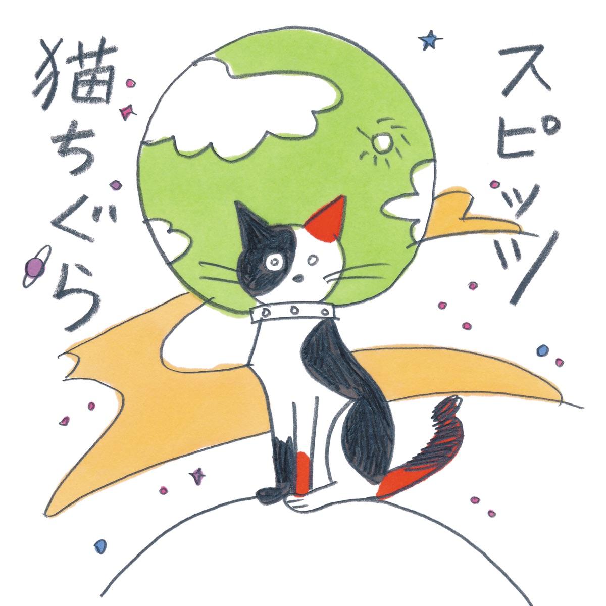 『スピッツ - 猫ちぐら』収録の『猫ちぐら』ジャケット