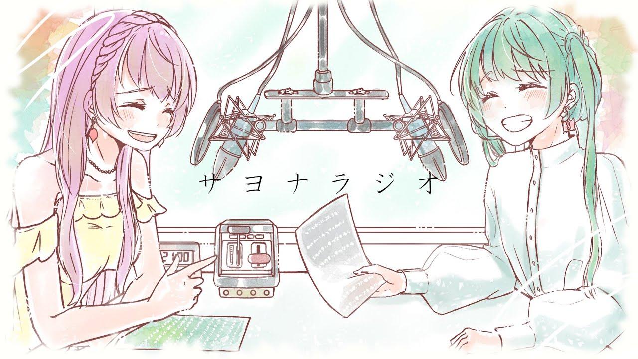 『ゆよゆっぺ×八王子P×HMRリスナー サヨナラジオ 歌詞』収録の『サヨナラジオ』ジャケット