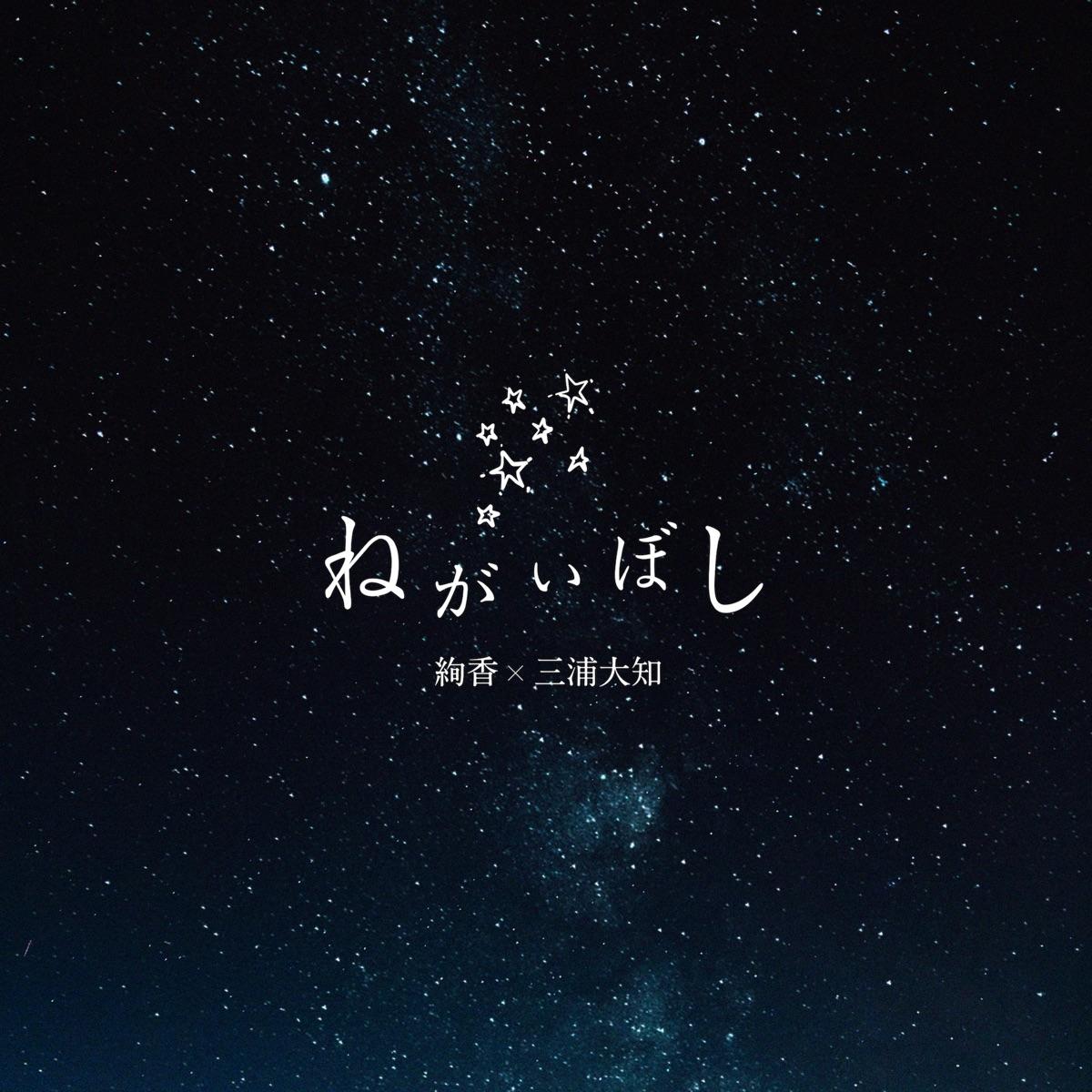 『絢香&三浦大知 - ねがいぼし』収録の『ねがいぼし』ジャケット