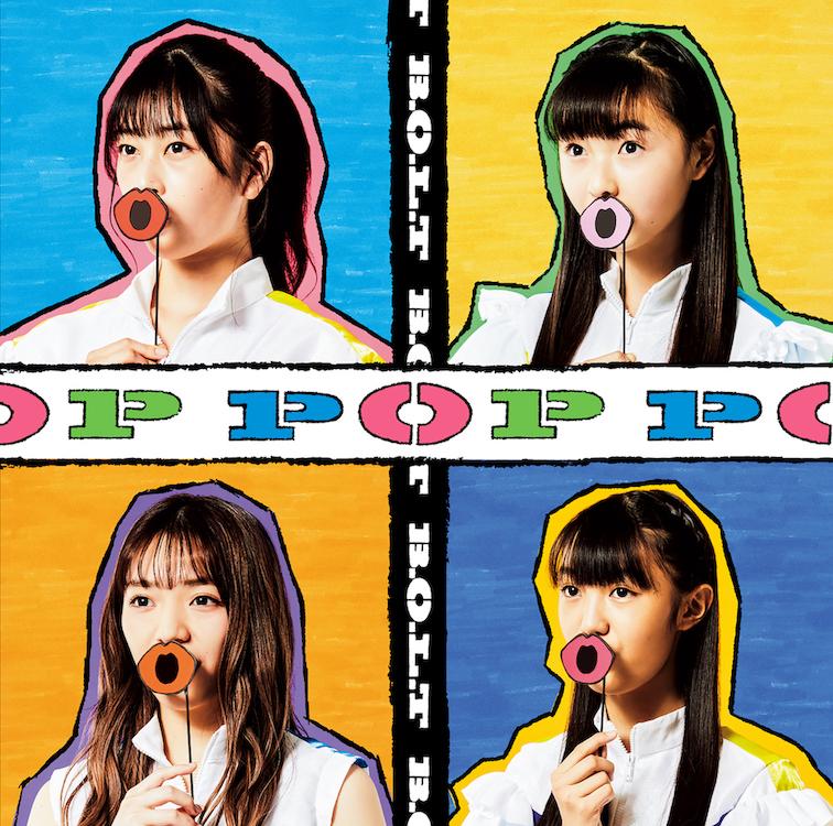 『B.O.L.T わたし色のトビラ 歌詞』収録の『POP』ジャケット