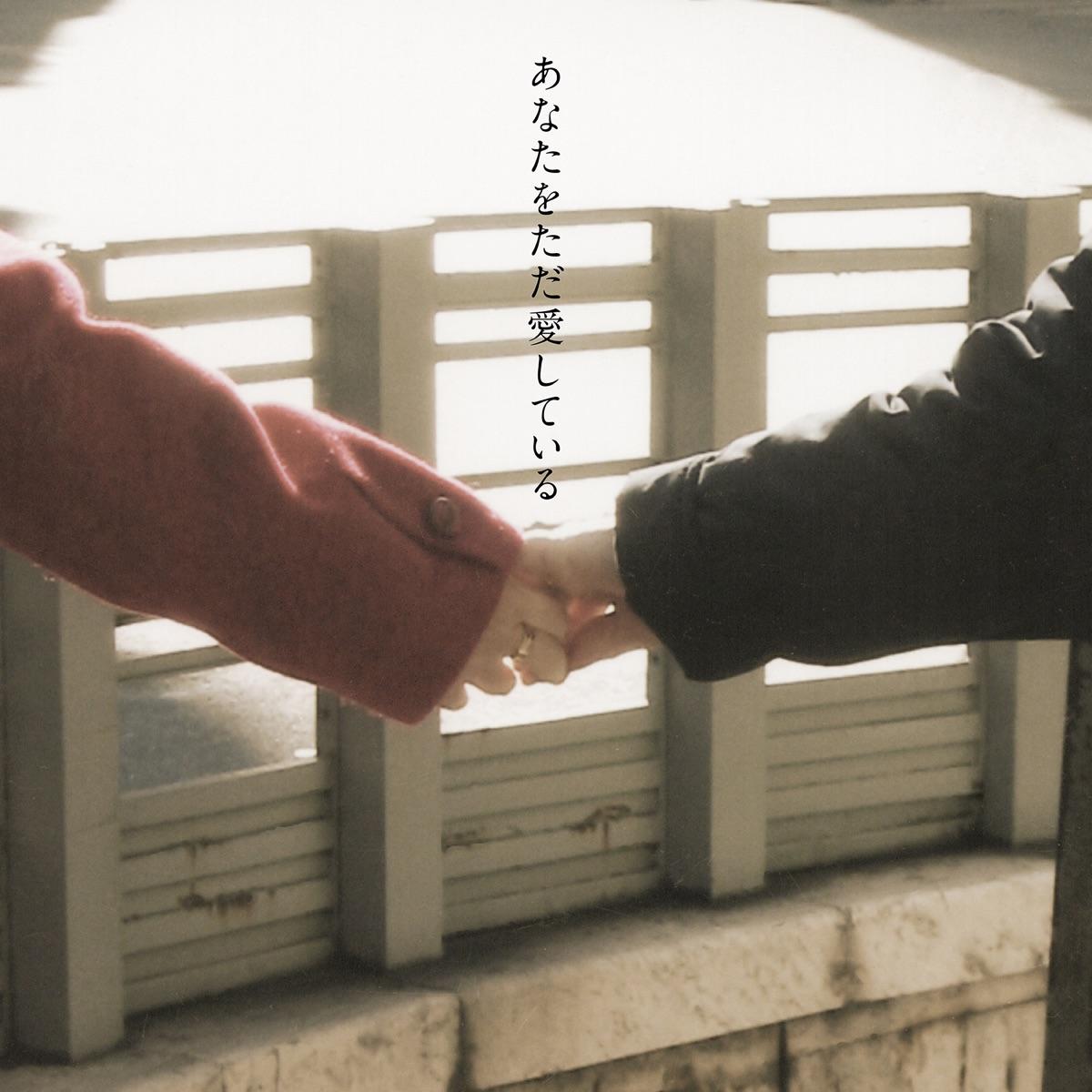『Do As Infinity - あなたをただ愛している』収録の『あなたをただ愛している』ジャケット