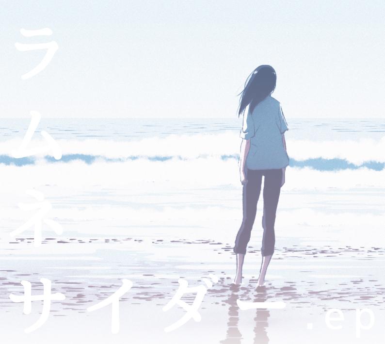 『EARNIE FROGs - ラムネサイダー』収録の『ラムネサイダー』ジャケット
