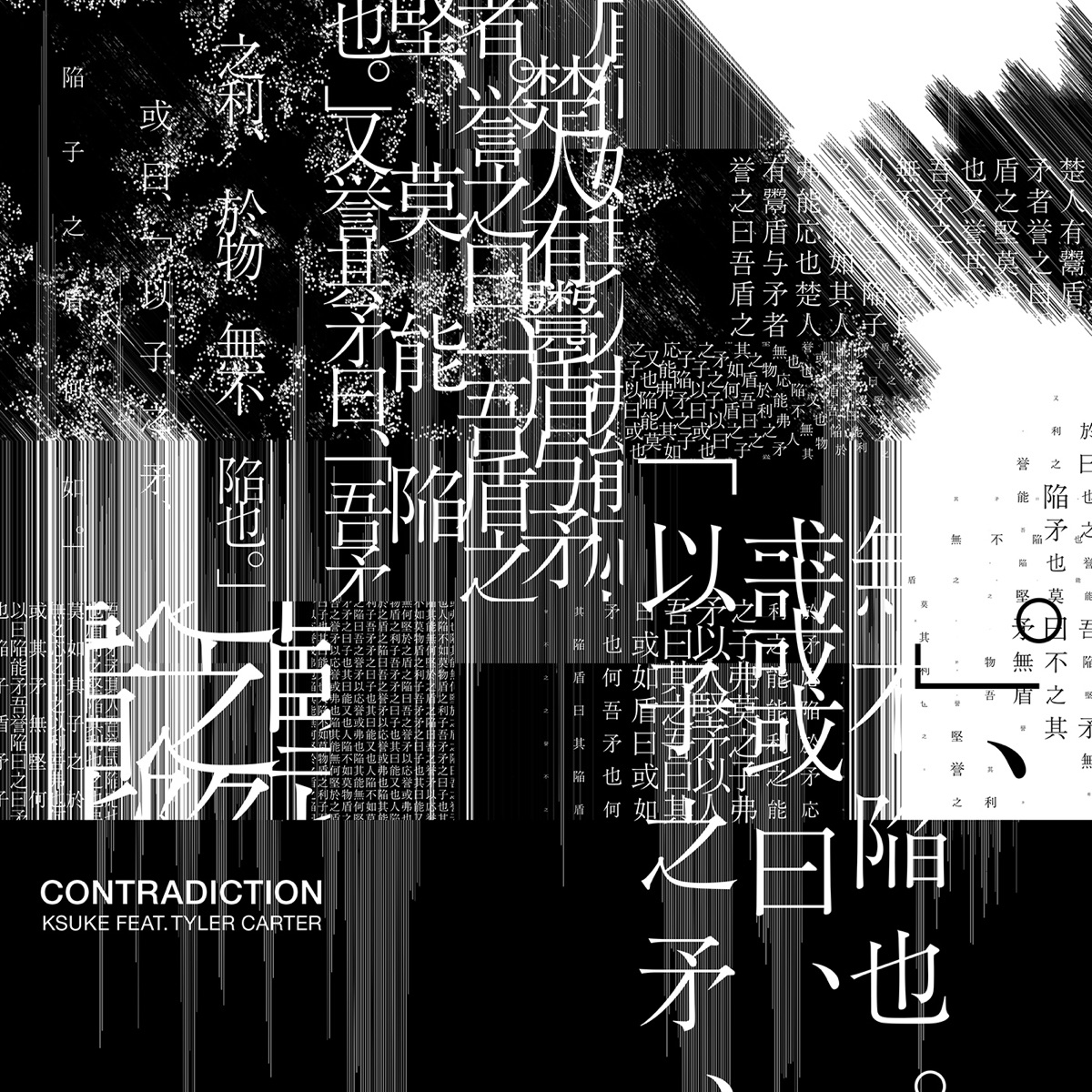 Cover image of『KSUKEContradiction feat. Tyler Carter』from the Album『』