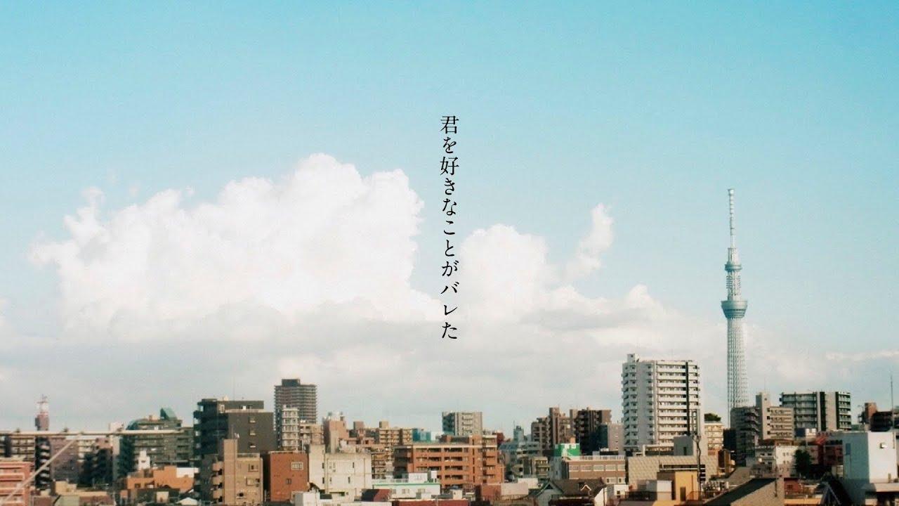 『傘村トータ 君を好きなことがバレた 歌詞』収録の『君を好きなことがバレた』ジャケット
