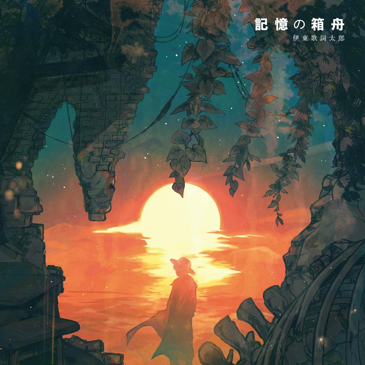 『伊東歌詞太郎 - TOKYO-STATION 歌詞』収録の『記憶の箱舟』ジャケット